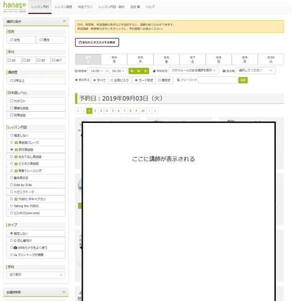hanaso英会話講師検索画面絞り込み項目がたくさん