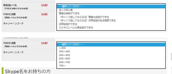 hanaso英会話無料体験申し込み画面で自分の英語レベルを選択