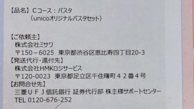 2019ミサワ株主優待unicoパスタセット