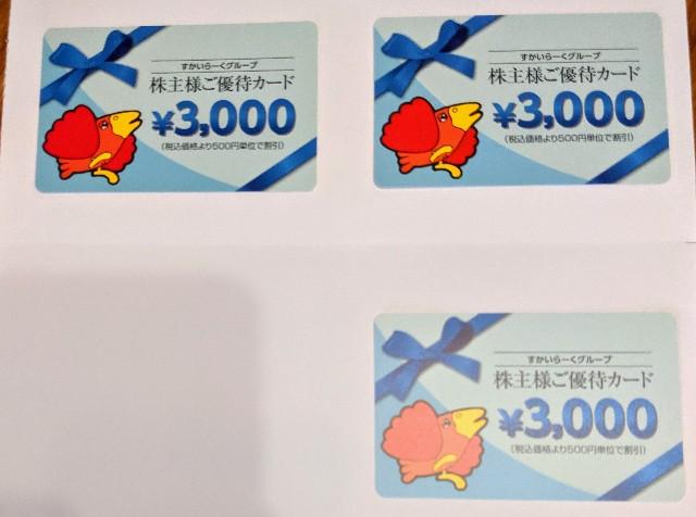 2019年のすかいらーく株主優待券9000円分3000円×3