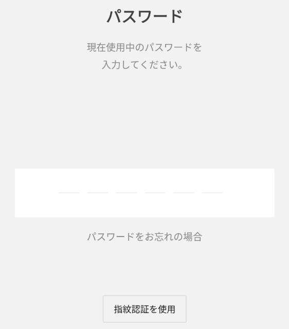ラインペイパスワード入力画面