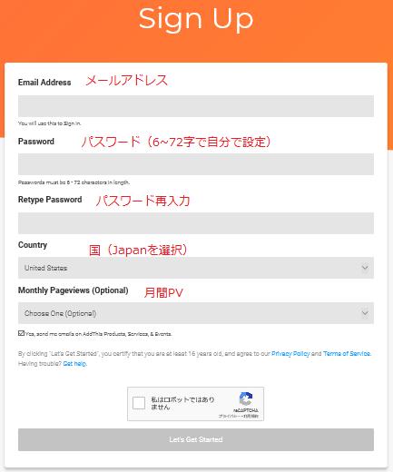 AddThisメールアドレス登録画面