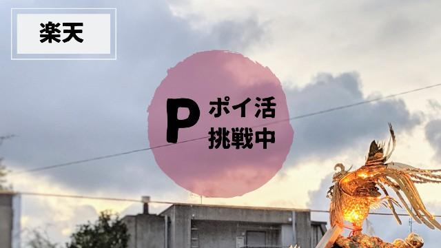 f:id:syu_rei:20190930160501j:image