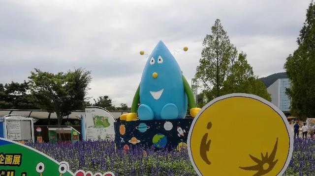 あすたむらんど徳島の入口のキャラクターの写真