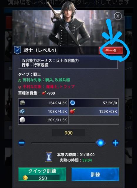 FF15アプリ戦士のデータは右上のボタン