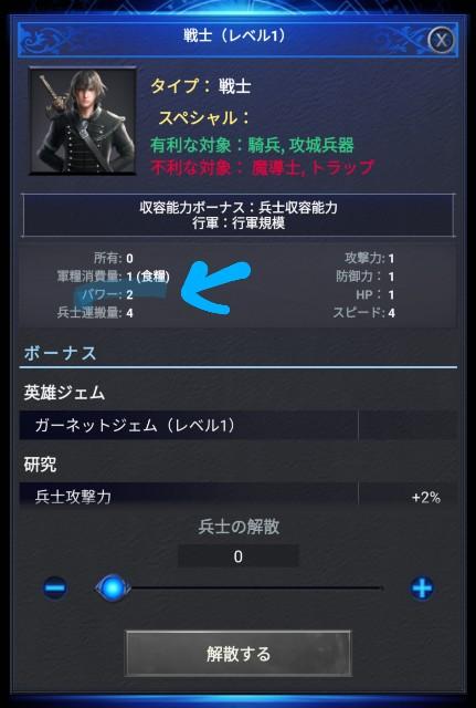 FF15アプリ戦士のデータ表示画面