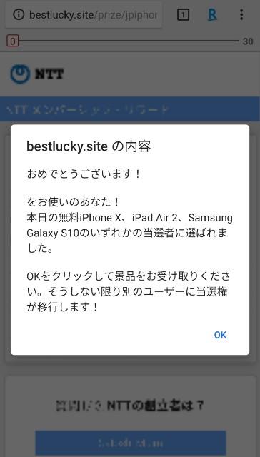 bestlucky.siteからのポップアップ画面
