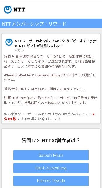 NTTを装ったサイト