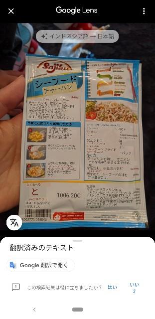 AJINOMOTOのSajikuのNasi Goreng Rasa SeafoodのGooglelens翻訳の画像