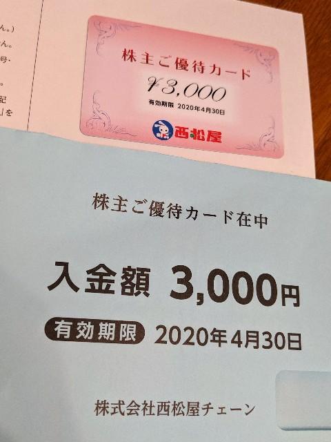 西松屋株主優待カード3000円分の写真