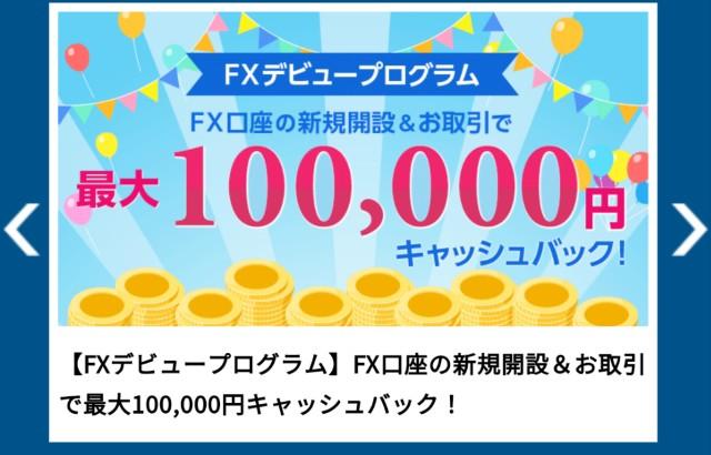 SBI証券最大10万円キャッシュバックのスクショ