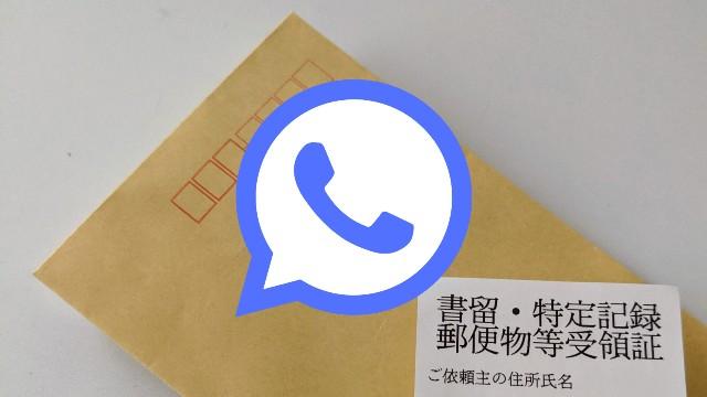 書留の封筒の写真と電話マーク