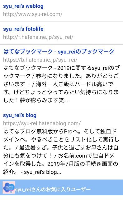 syu_reiのはてなスターの続きリンク先表示