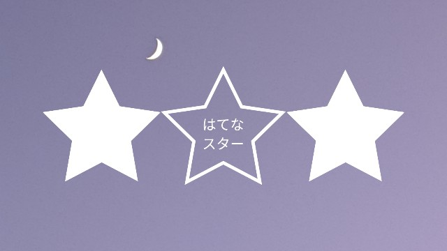 夜空に三日月の写真にはてなスターのロゴ
