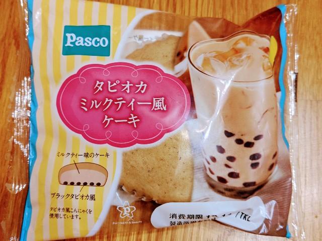 タピオカミルクティー風ケーキの写真