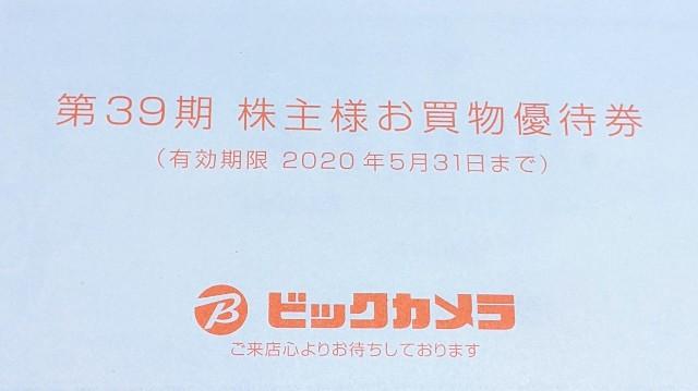 ビックカメラの第39期株主様お買い物優待券が入っている封筒
