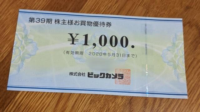 ビックカメラの第39期株主様お買い物優待券の写真