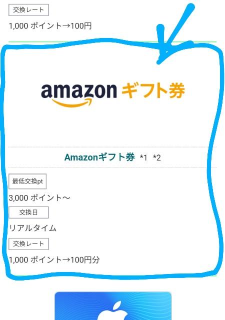 colleeeのポイント交換先画面(Amazonギフト券)のボタン