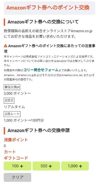 colleeeのポイント交換先画面(Amazonギフト券)の画面
