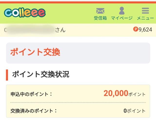 colleeeのマイページポイント交換申込中の画面