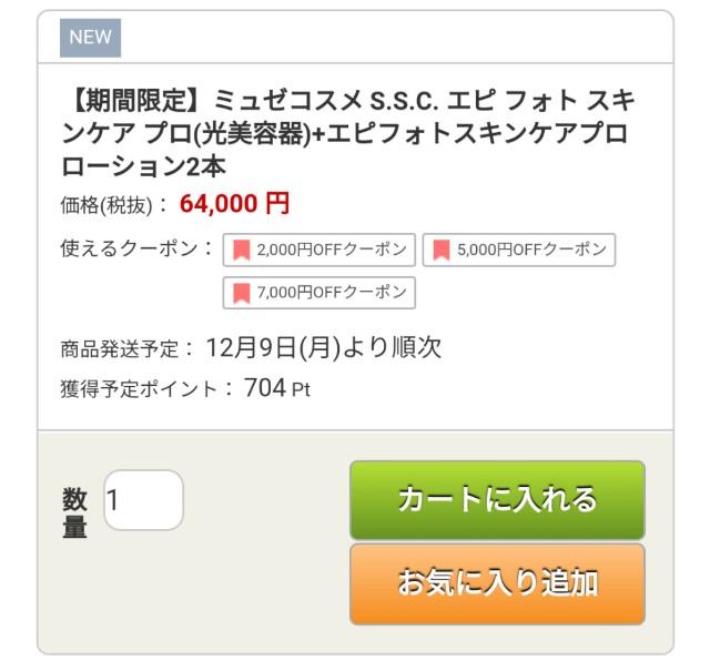 ミュゼの会員ページから購入で14,000円引き