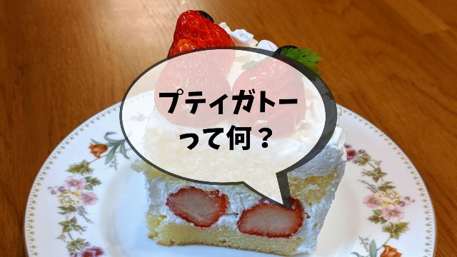 ショートケーキとプティガトーって何?の吹き出しの画像