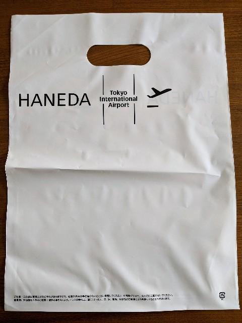 羽田空港での買い物のお土産袋