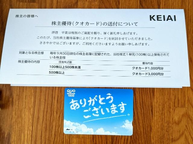 ケイアイスター不動産株式会社の株主優待のクオカード1,000円分の写真