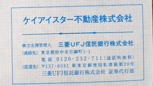 ケイアイスター不動産株式会社の封筒の写真