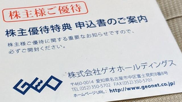 2019ゲオ株主優待の封筒