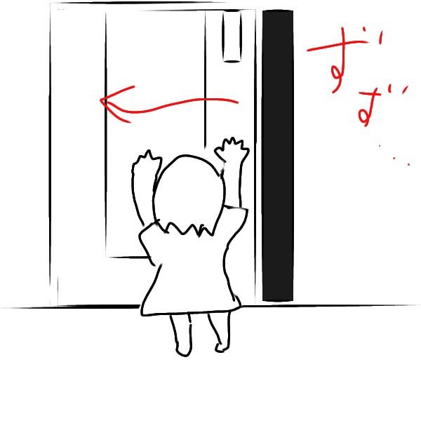 子供が引き戸を開ける絵