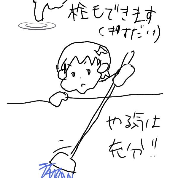 風呂掃除の手伝いをする子供