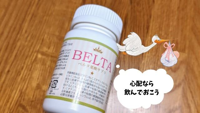 ベルタ葉酸サプリの写真