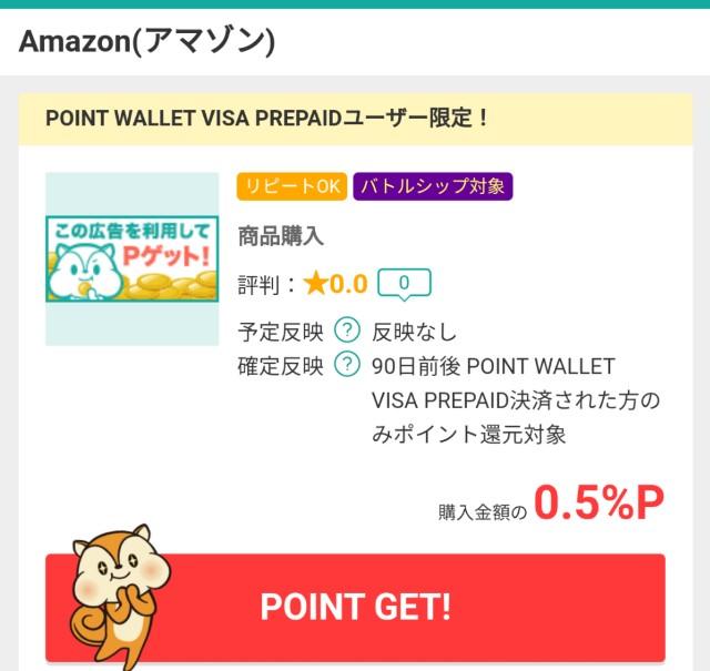 モッピーを通すとAmazonのお買い物でポイントが貯まる