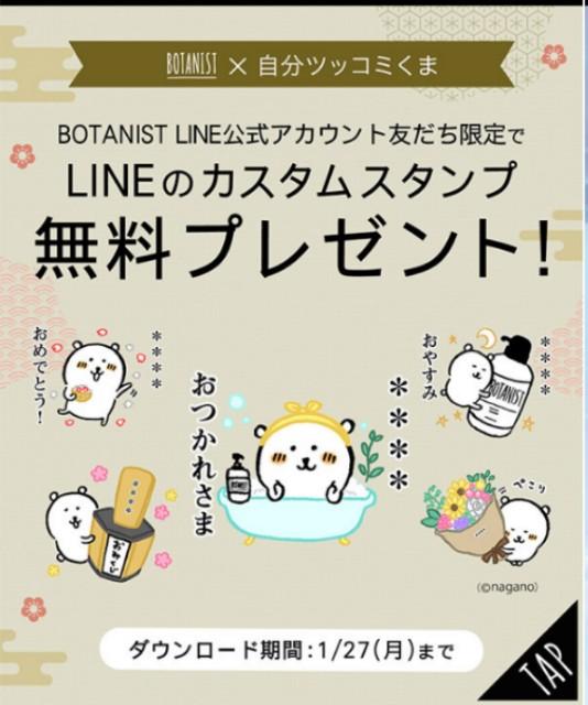 LINEのBOTANISTのカスタマイズスタンプ