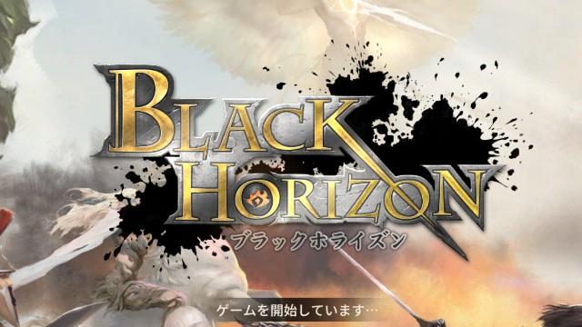 BLACK HORIZONのゲーム起動画面