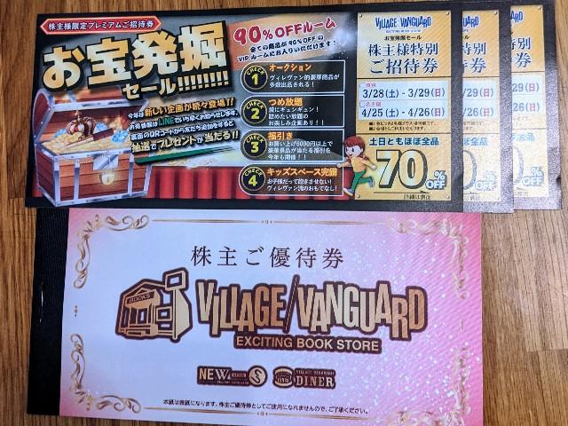ヴィレッジヴァンガードのお宝発掘セールの招待状(上)と優待券(下)