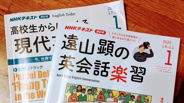 2020年1月のNHKラジオ英語のテキスト(高校生から始める「現代英語」・遠山顕の英会話楽習)の写真