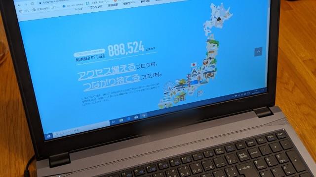 にほんブログ村トップ画面のパソコンの写真