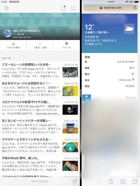 iPadの2画面表示