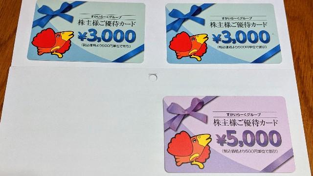すかいらーく株主優待2019.12分1,1000円