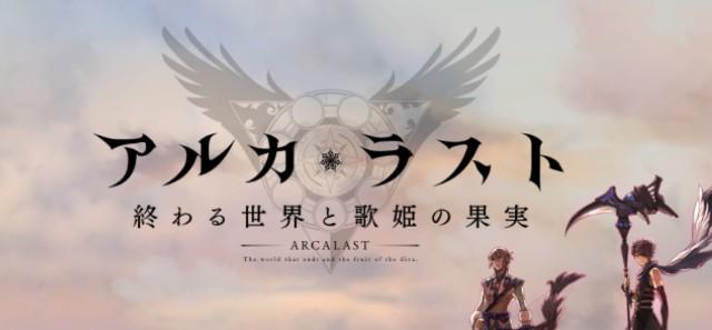 アルカ・ラストの起動画面