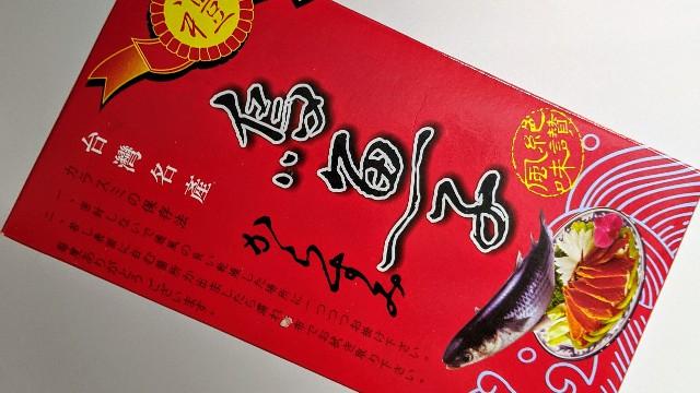 台湾土産のからすみの写真