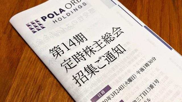 2020ポーラ・オルビスHDの株主総会招集通知の写真