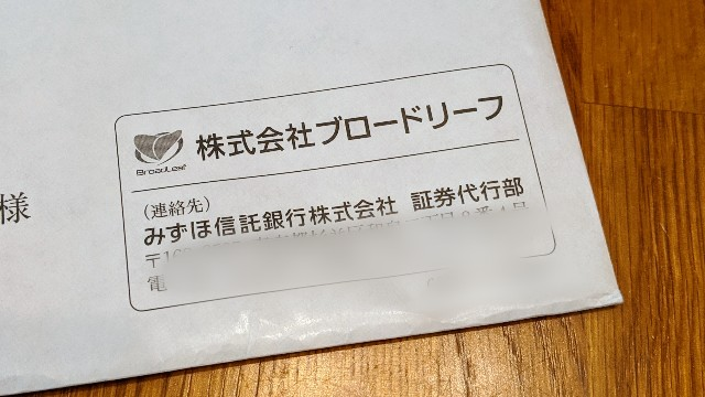 株式会社ブロードリーフから届いた封筒の写真