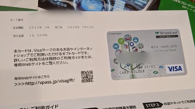 2020株式会社ブロードリーフの株主優待のVisaギフトカードの写真