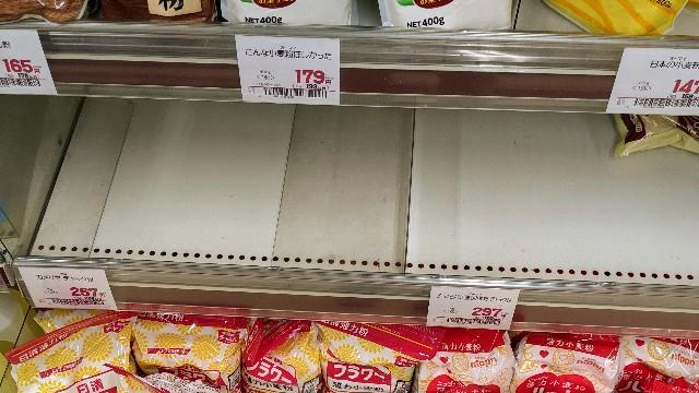 強力粉が売り切れているスーパーの棚