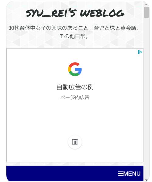Googleアドセンスのプレビュー
