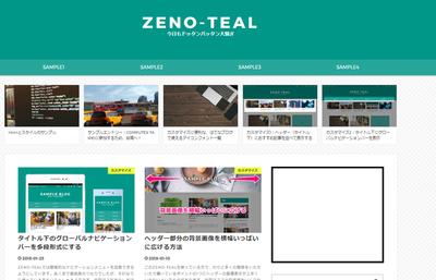 ZENO-TEALのデモブログ