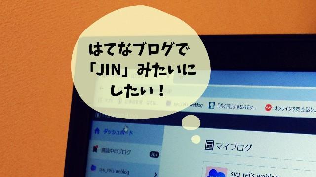 はてなブログでWordPress「JIN」みたいなスタイルで表示をさせたいイメージ画像